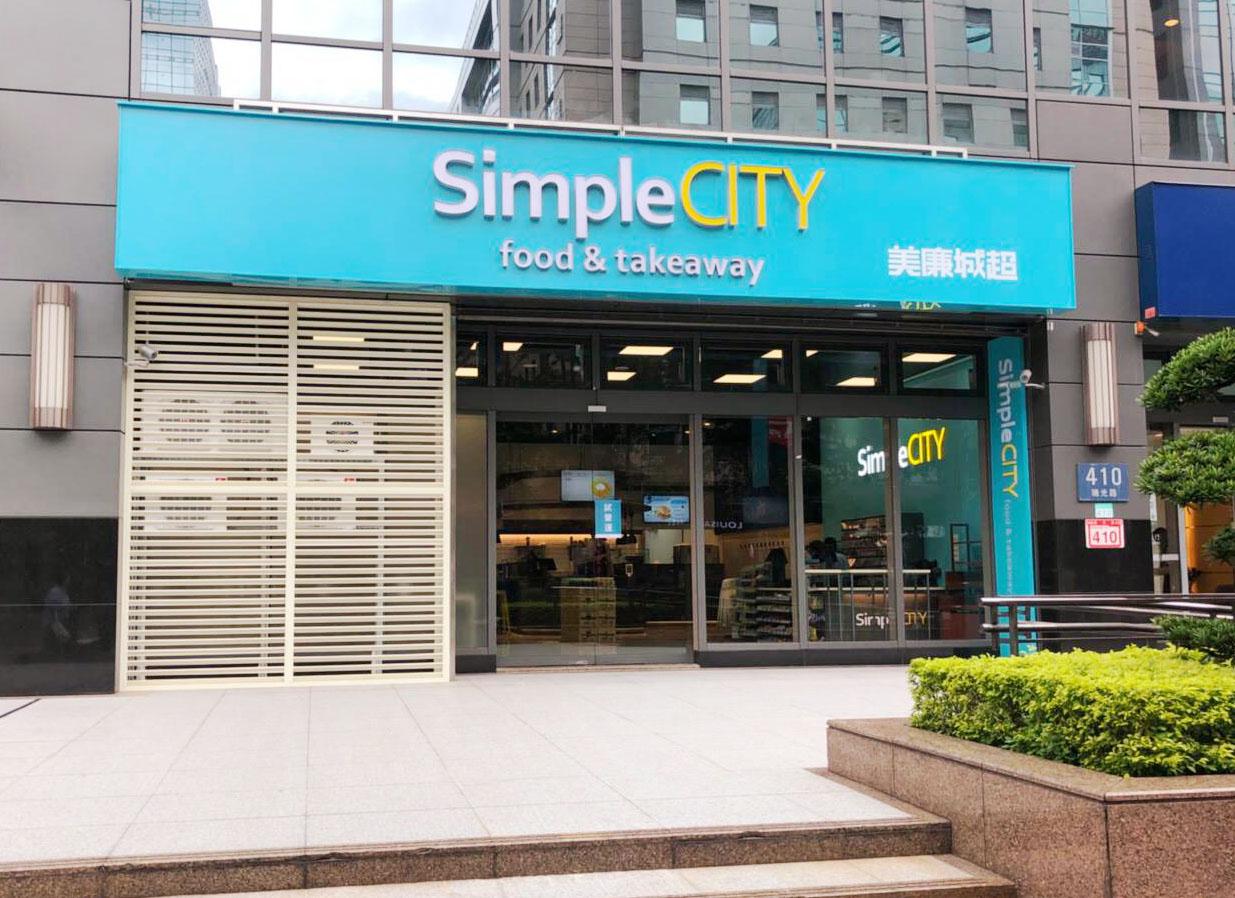 新零售整合標的-美廉城超